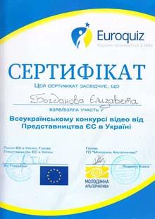 Богданова-Евро