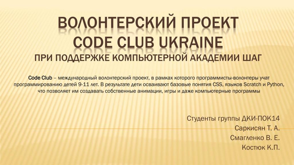 Волонтерский-проект-ДК1-ПОК14-1
